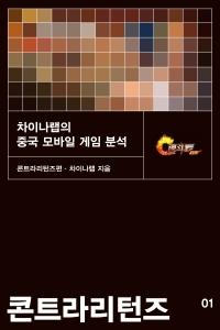 chinalab_ebookcover_콘트라리턴즈